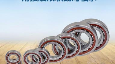 角接触球轴承 7000C、CTA、AC、ACTA、P5、P4 及配对DB、DT、DF、三联、四联